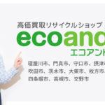 寝屋川近郊の買取・不用品回収はエコアンド。