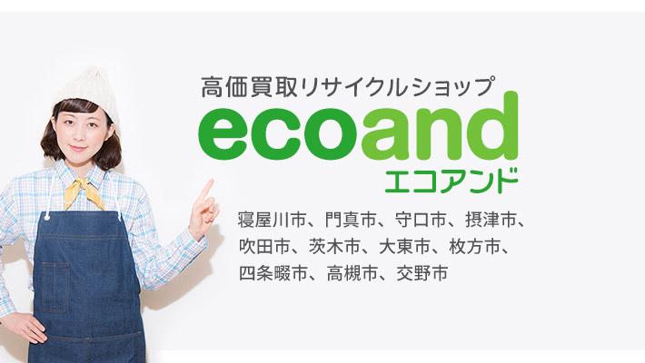 初めましてリサイクルショップ エコアンドです。